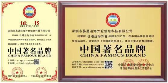 专注海外仓物流,提供优质服务 ——邑通达海外仓荣获中国知名品牌证书