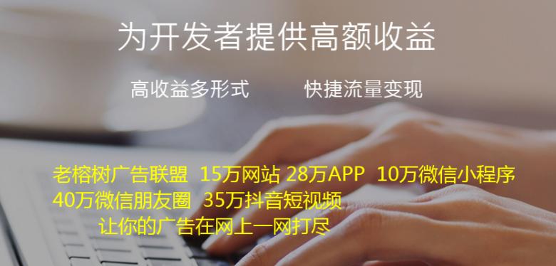 老榕树网盟16.6.png