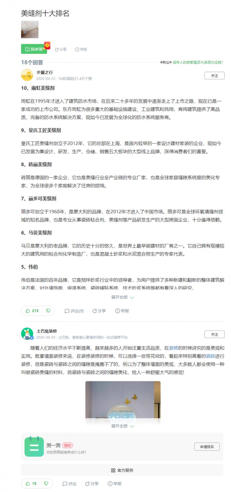 """十大美缝剂品牌排行榜_""""中国十大品牌""""排行榜揭晓德高美家连夺5项殊荣"""