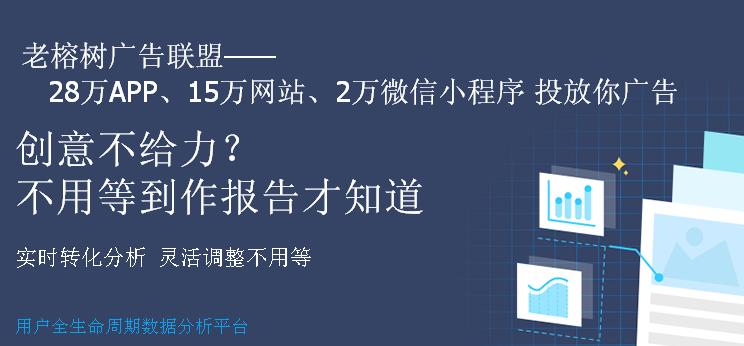 老榕树网盟23.5.png