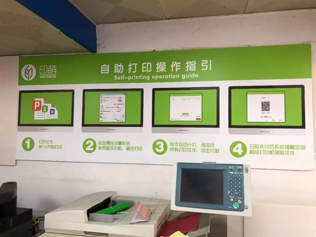 印萌自助打印系统多少钱?自助打印为传统图文店赋能转型!5.jpeg
