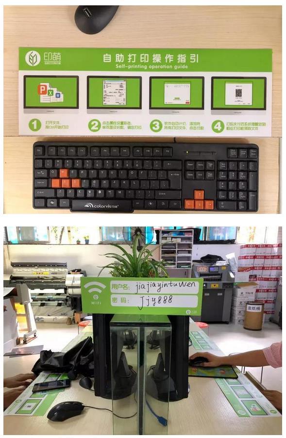 印萌自助打印系统多少钱?自助打印为传统图文店赋能转型!6.jpg