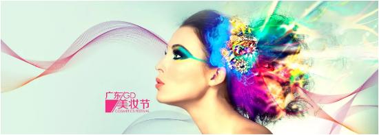 展会预告 | 9月美博会美妆节,广州橡果重磅新品推出