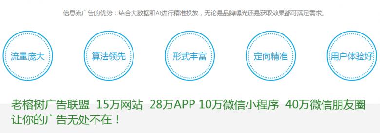 老榕树网盟30.6.png