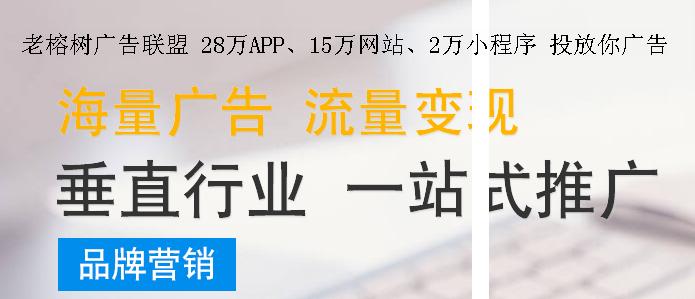 老榕树网盟30.5.png
