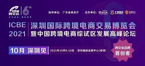 ICBE跨交会新档期10月8日深圳开幕,短短五年,何以成其大?何以谓之好?