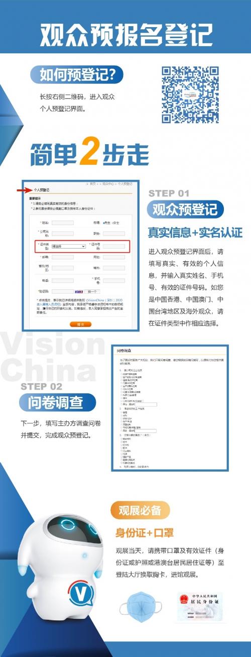 VisionChina(深圳)预登记正式开通,火速占席!