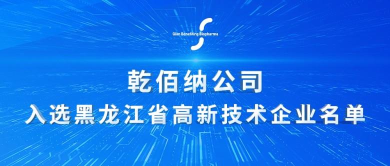 乾佰纳公司入选2021年黑龙江省高新技术企业名单