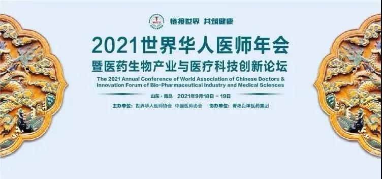 雅蒂公司出席第三届世界华人皮肤科医师协会论坛
