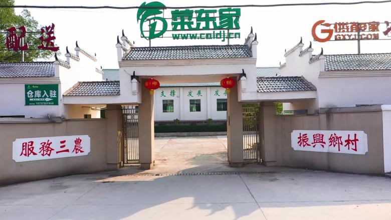 服务三农 振兴乡村 中财国龄战略投资菜东家在武汉签约