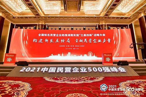 龙大肉食食品业务快速增长,首次入选中国民营企业500强
