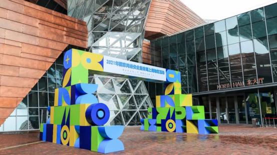 2021国家网络安全宣传周│ 格尔软件聚焦网络和数据安全 赋能城市数字化转型